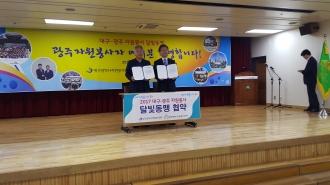 2017 자원봉사 달빛동맹