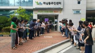하남동 자원봉사캠프 개소