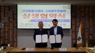 광주안실련과 업무협약식 개최