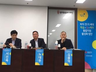 광주평생교육진흥원 주관 인생이모작 심포지엄 토론 참가