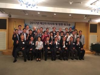 2017년 제2차 센터협회 이사회 및 임원워크숍 참가