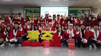 빛고을청년봉사단, 아이들에게 꿈과 희망을 전달하는 '오늘은 청춘산타' 활동 전개