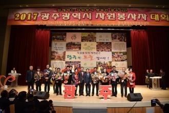 2017 광주자원봉사자대회 개최