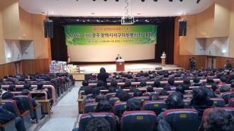 서구자원봉사자대회 참가