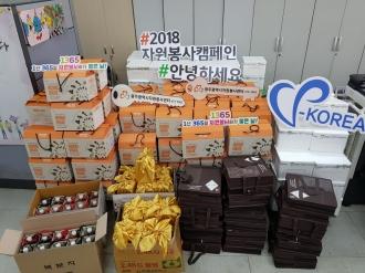 2018 삼성 희망나눔 물품전달