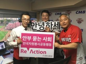 안녕리액션캠페인 야구장 홍보 및 1일 야구경기명예해설위원 활동