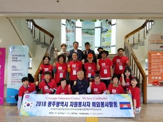 2018 해외봉사활동 캄보디아