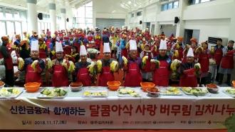 달콤아삭 사랑버무림 김장김치 나눔행사(신한은행과 함께 추진)