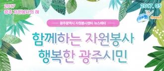 2017년 5월 뉴스레터
