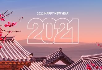 2021년 1월 뉴스레터
