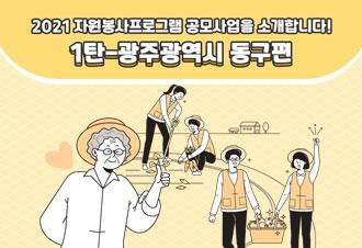 2021년 자원봉사프로그램소개-1탄 광주광역시동구편