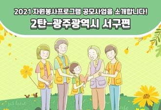 2021년 자원봉사프로그램소개-2탄 광주광역시서구편