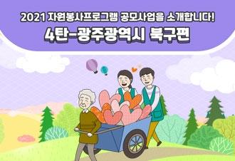 2021년 자원봉사프로그램소개-4탄 광주광역시북구편