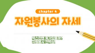 4편: 자원봉사의 자세(자원봉사 언박싱, 박스안에 뭐가 있을까?)