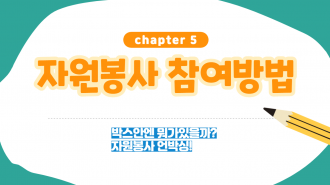 5편: 자원봉사의 참여방법(자원봉사 언박싱, 박스안에 뭐가 있을까?)