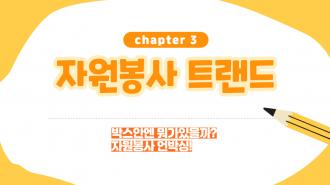 3편: 자원봉사의 트렌드(자원봉사 언박싱, 박스안에 뭐가 있을까?)