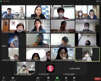 기후변화대응을 위한 자원봉사 프로그램 활성화 연구사업 온라인 간담회