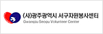 광주광역시 서구자원봉사센터