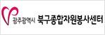 광주광역시 북구자원봉사센터