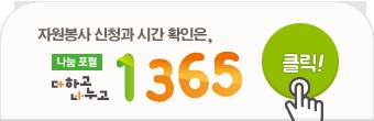 자원봉사 신청과 시간 확인은 1365