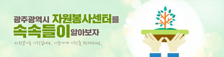 광주광역시 자원봉사센터를 속속들이 알아보자